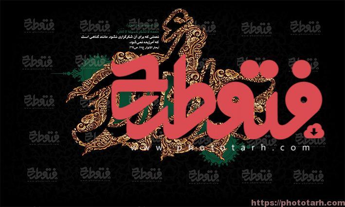 bilbord shahadate emam javad - طرح بیلبورد شهادت امام جواد