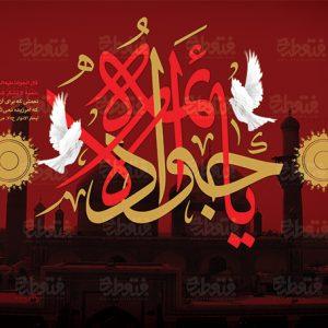 bilbord shahadate emam javad2 300x300 - طرح بیلبورد شهادت امام جواد