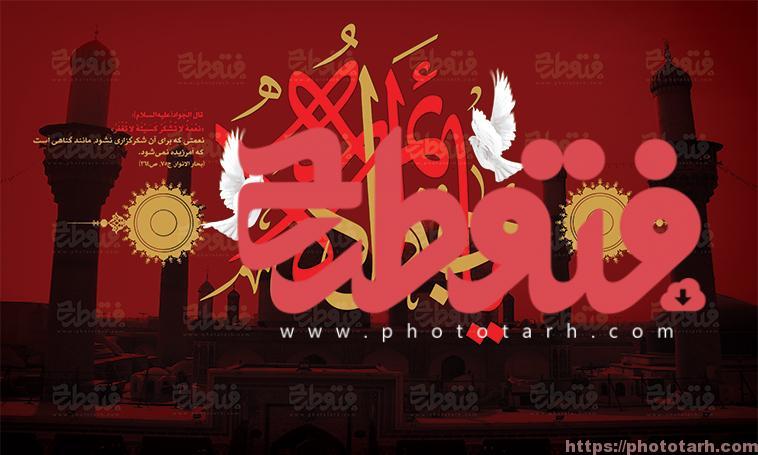 bilbord shahadate emam javad2 - طرح بیلبورد شهادت امام جواد
