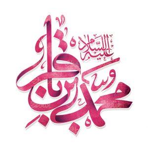 imam bagher 300x300 - تایپوگرافی امام باقر(ع)