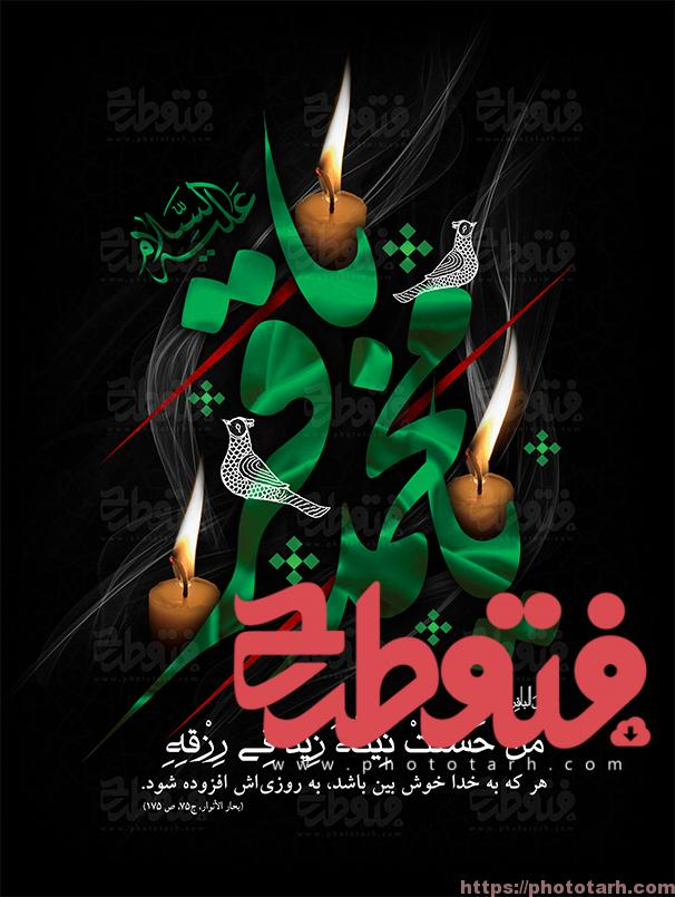 sheb1195 - طرح لایه باز شهادت امام باقر(ع)