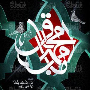 sheb94 300x300 - طرح لایه باز شهادت امام باقر
