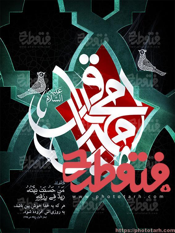 sheb94 - طرح لایه باز شهادت امام باقر
