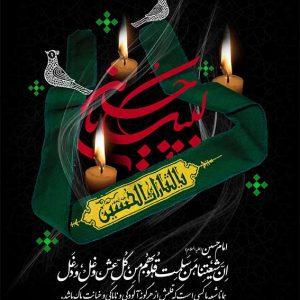 Aarbaeen95 300x300 - طرح لایه باز اربعین حسینی