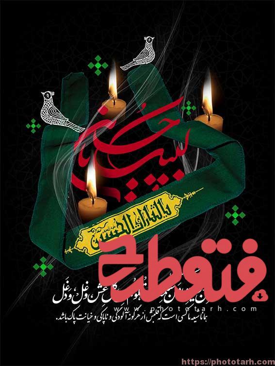 Aarbaeen95 - طرح لایه باز اربعین حسینی
