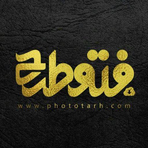 cropped phototarh.com  - تفاوت بین فرمت psd و psb فتوشاپ