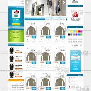 shop 300x300 - قالب سایت فروشگاه لباس