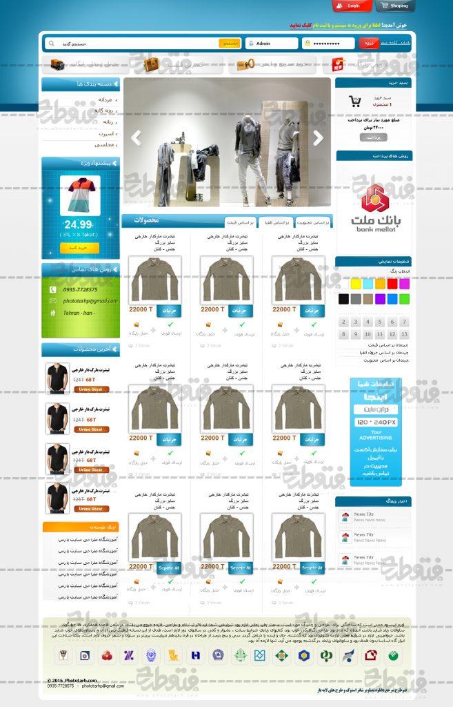shop 657x1024 - قالب سایت فروشگاه لباس