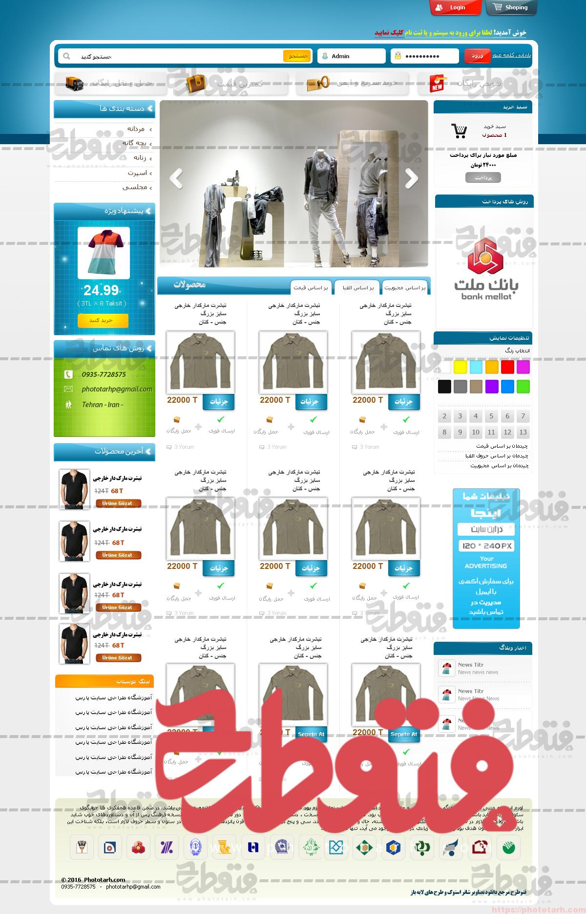 shop - قالب سایت فروشگاه لباس