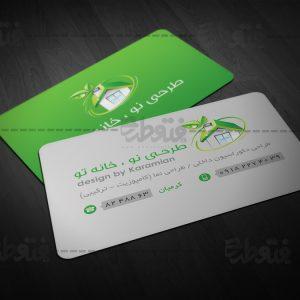1bs 300x300 - کارت ویزیت املاک و دکوراسیون سبز