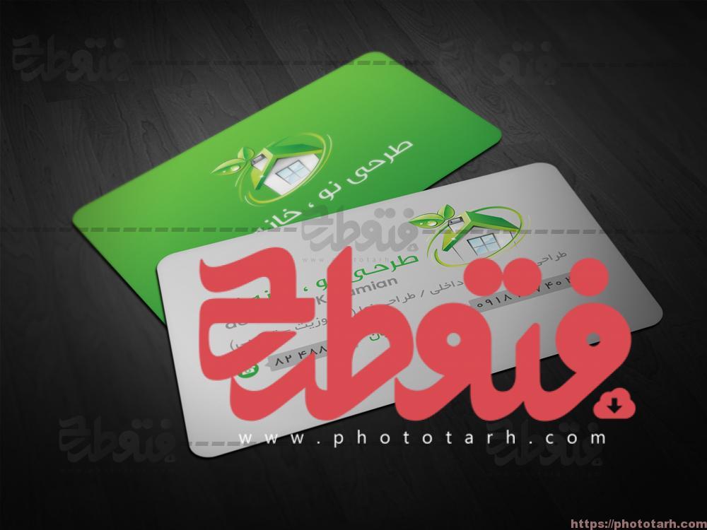 1bs - کارت ویزیت املاک و دکوراسیون سبز