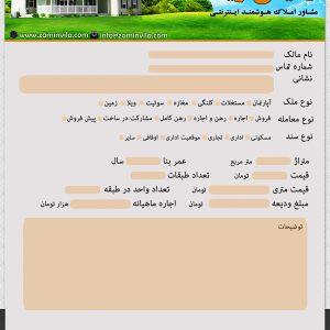 new a5 300x300 - دفتر اطلاعات ملکی