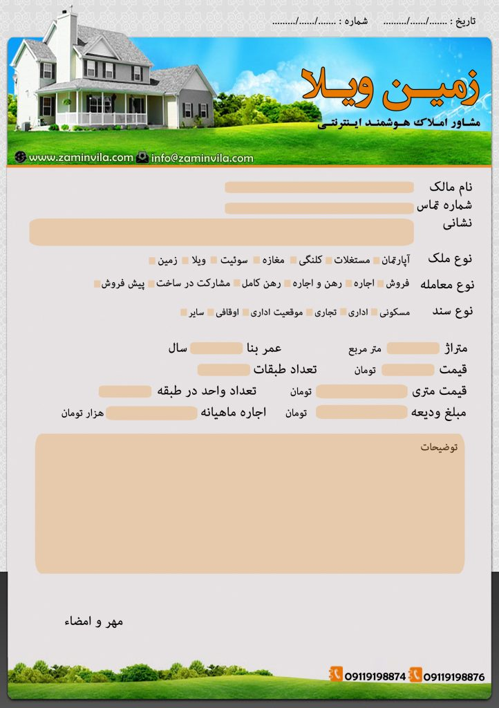 new a5 722x1024 - دفتر اطلاعات ملکی