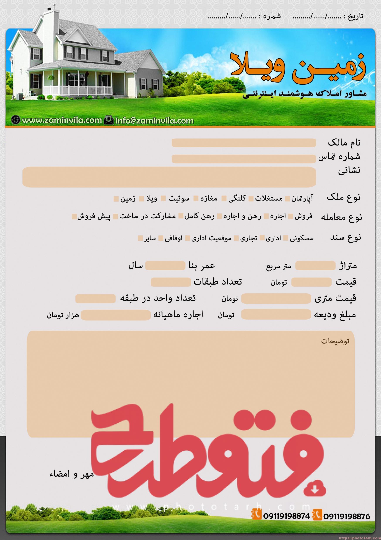 new a5 - دفتر اطلاعات ملکی