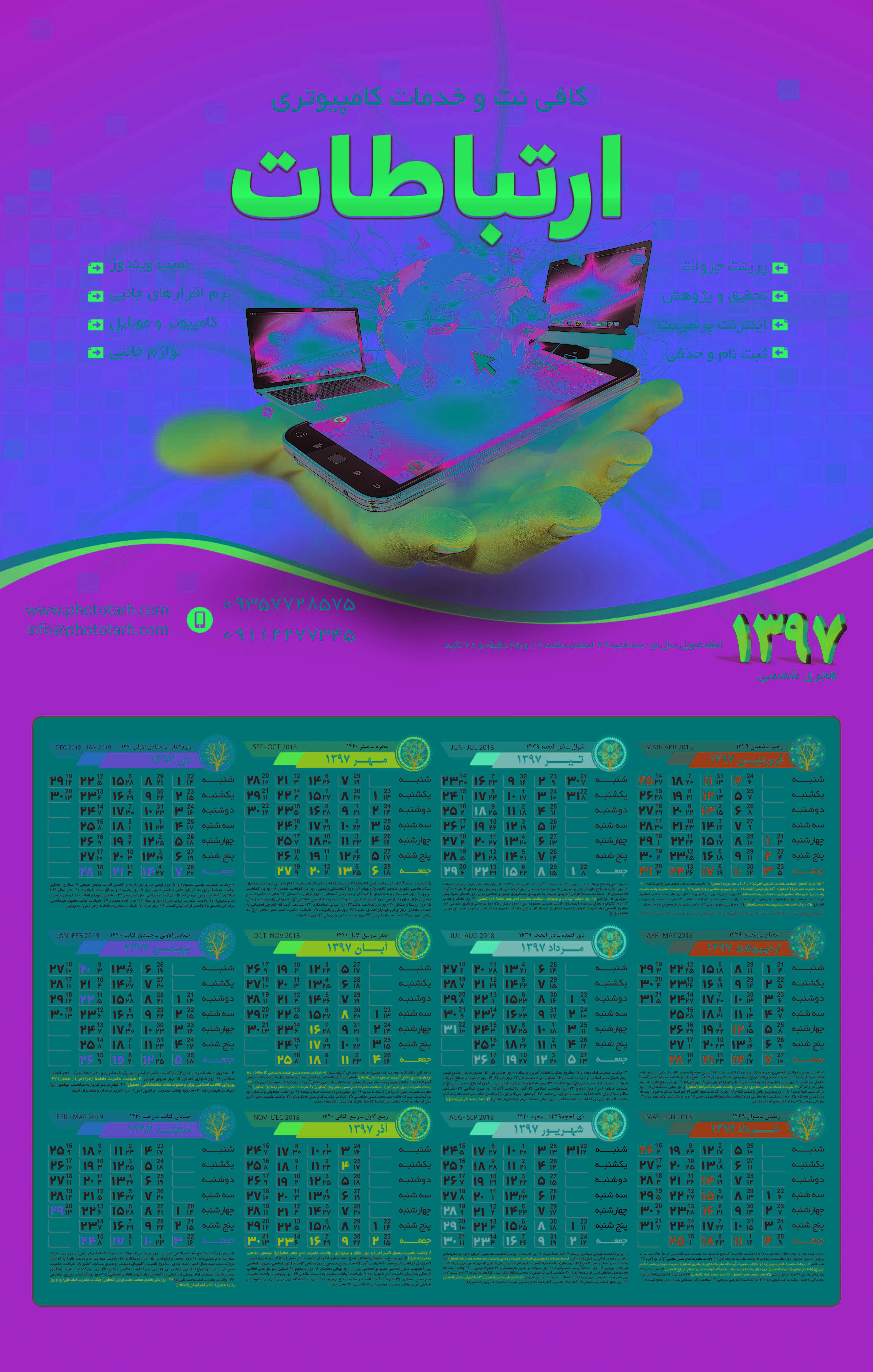 taghvim4 960915 Phototarh.com poster - تقویم 97 شرکت کامپیوتر