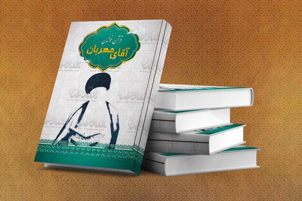 002 1024x682 - جلد کتاب خواندن قرآن