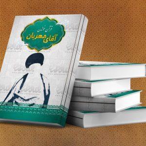 002 300x300 - جلد کتاب خواندن قرآن