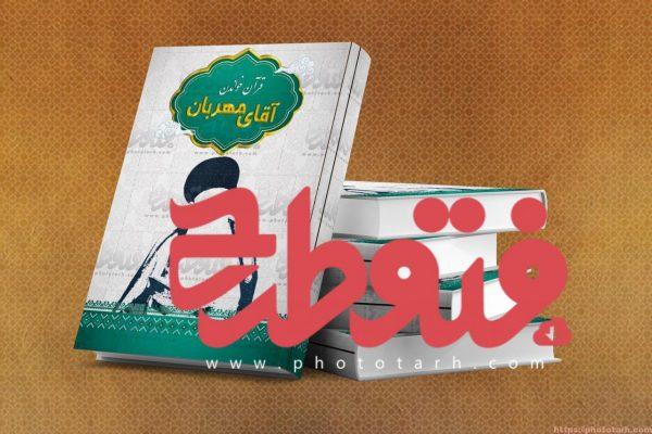 002 600x400 - جلد کتاب خواندن قرآن