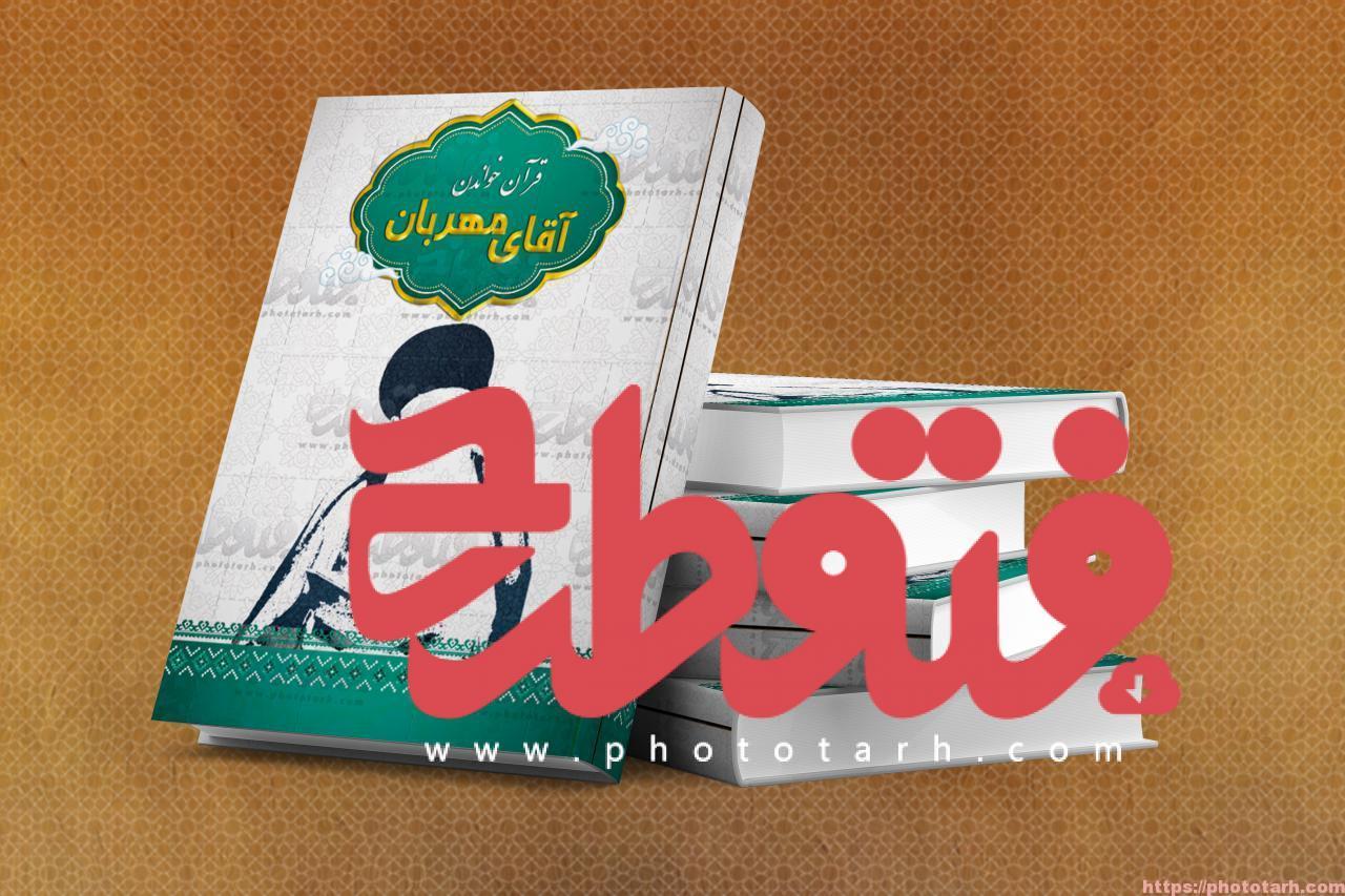 002 - جلد کتاب خواندن قرآن
