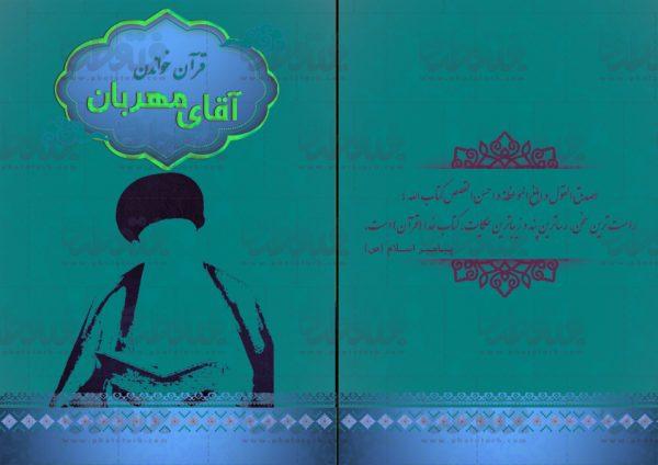 01 600x424 - جلد کتاب خواندن قرآن