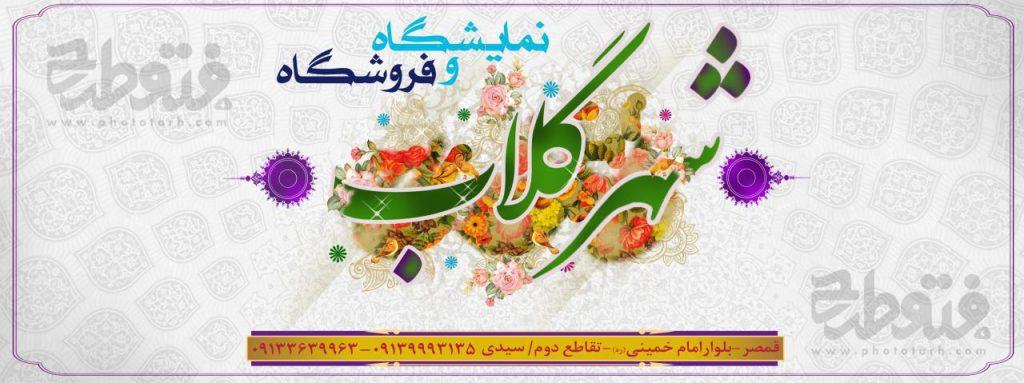 01 banner golab 3 8 1024x383 - طرح بیلبورد شهر گلاب
