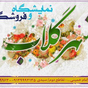 01 banner golab 3 8 300x300 - طرح بیلبورد شهر گلاب