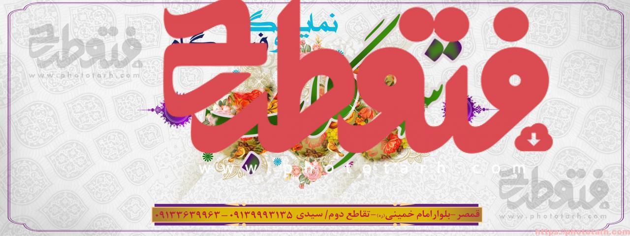 01 banner golab 3 8 - طرح بیلبورد شهر گلاب
