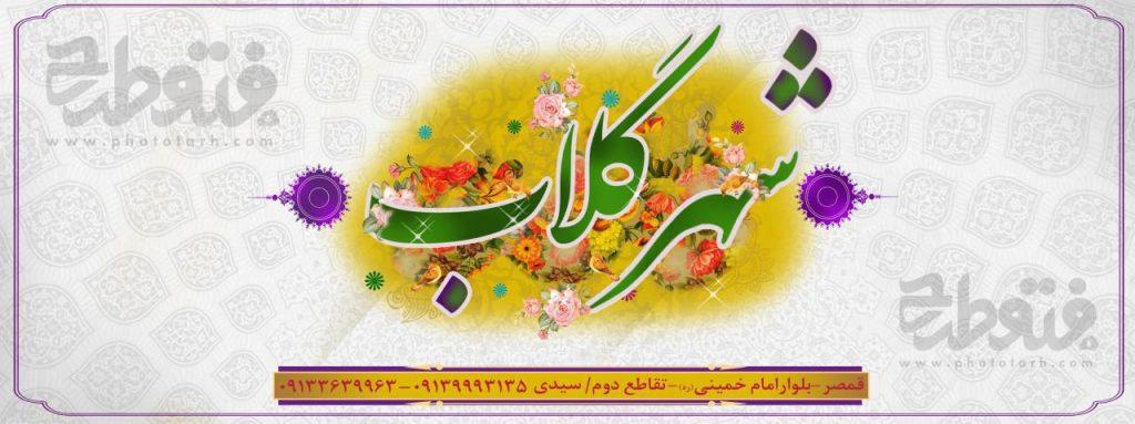 banner golab 3 8 1024x383 - طرح بیلبورد شهر گلاب