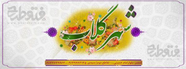 banner golab 3 8 600x225 - طرح بیلبورد شهر گلاب