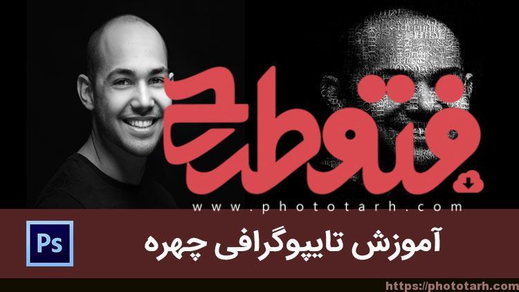 typography - آموزش تایپوگرافی چهره در فتوشاپ