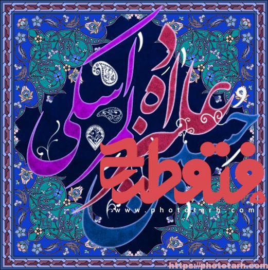 003 - تایپو گرافی و مهرحسین علیزاده لمراسکی