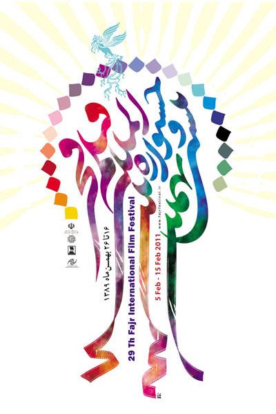 29 th fajr international film festival poster - تایپوگرافی از سیر تا پیاز خوشنویسی