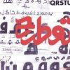 9a53cbfadbb2183b865d098b0e2adf93 100x100 - تایپوگرافی از سیر تا پیاز تایپ فارسی در وب