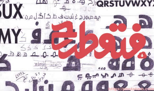 9a53cbfadbb2183b865d098b0e2adf93 - تایپوگرافی از سیر تا پیاز تایپ فارسی در وب