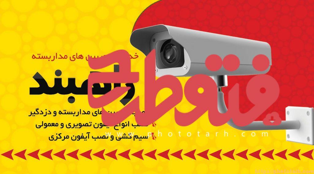 Kartvisit DoorbinMadarbaste0396www.phototarh.com  1024x569 - طرح لایه باز کارت ویزیت دوربین مداربسته