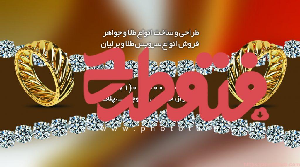 Kartvisit Javaherat0496 2www.phototarh.com  1024x569 - طرح لایه باز کارت ویزیت جواهرات