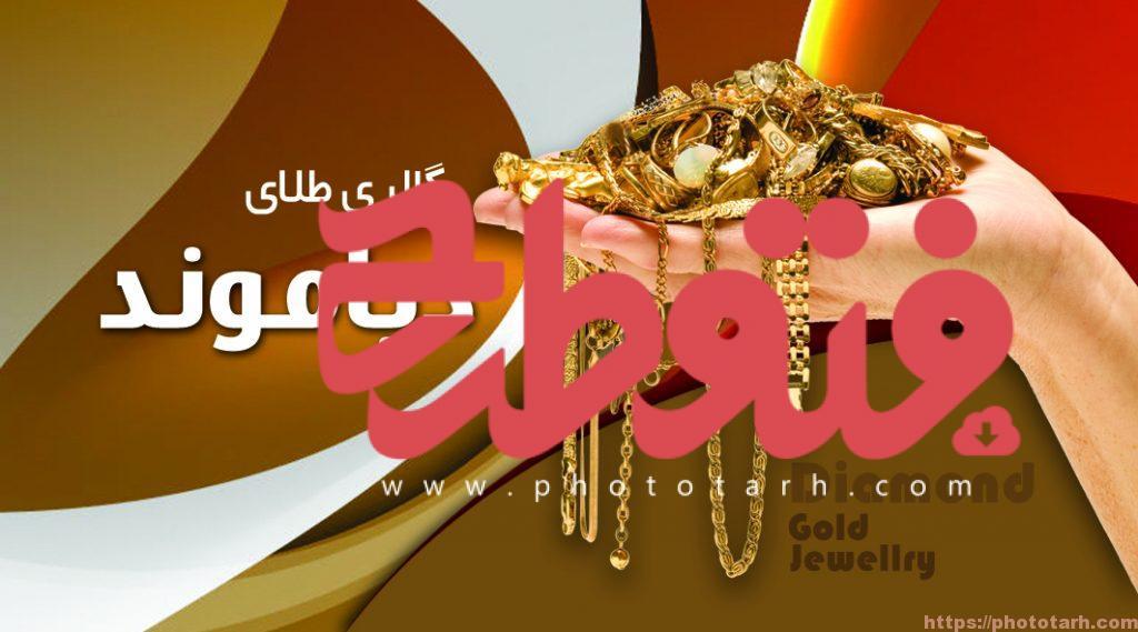 Kartvisit Javaherat0496www.phototarh.com  1024x569 - طرح لایه باز کارت ویزیت جواهرات