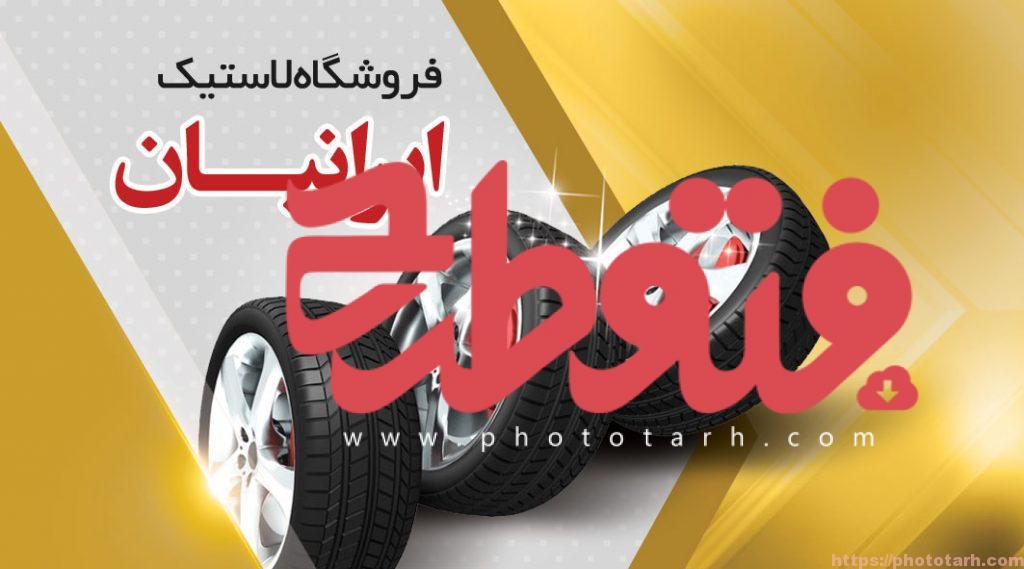 Kartvisit LastikForoushi0696www.phototarh.com  1024x569 - طرح لایه باز کارت ویزیت فروشگاه لاستیک