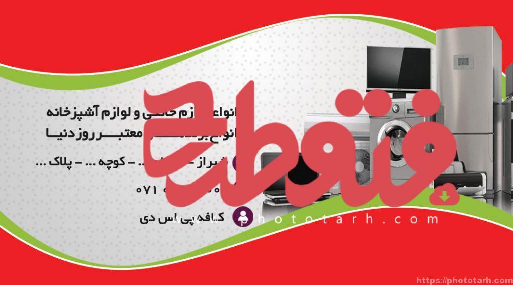 Kartvisit LavazemKhanegi0796 2www.phototarh.com  1024x569 - طرح لایه باز کارت ویزیت فروشگاه لوازم خانگی