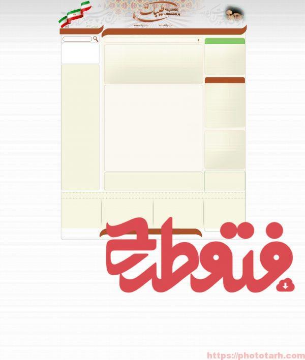 hojji2 600x709 - قالب لایه باز سایت مذهبی
