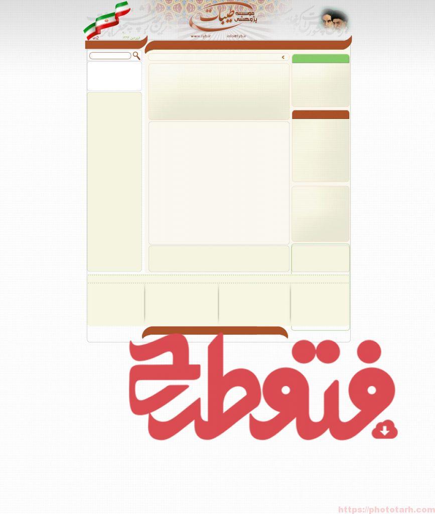 hojji2 867x1024 - قالب لایه باز سایت مذهبی
