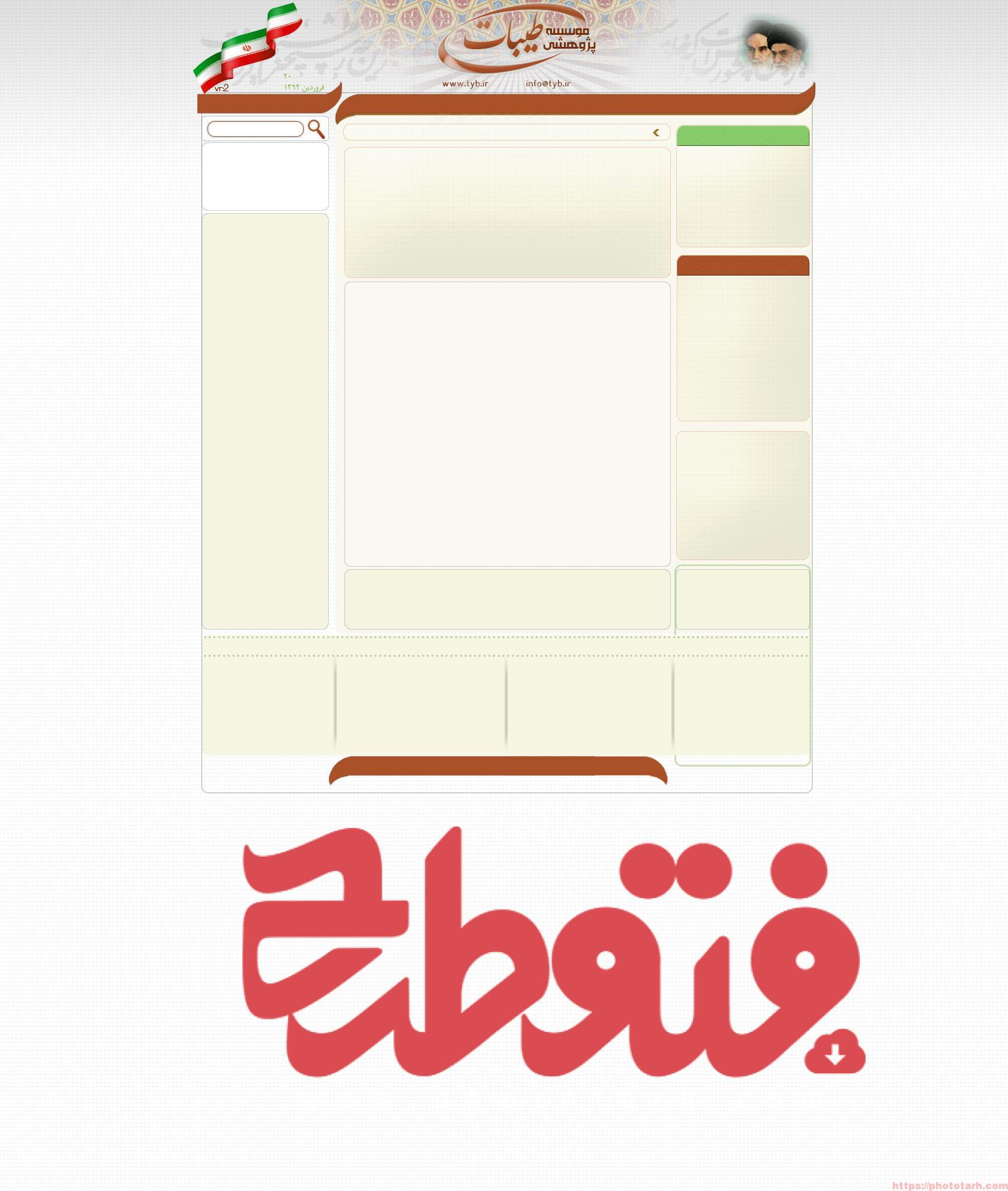hojji2 - قالب لایه باز سایت مذهبی