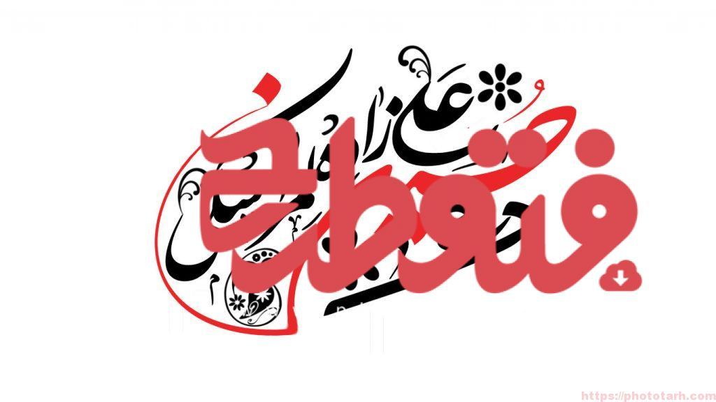 logo hoseinalizade 1024x576 - تایپو گرافی حسین علیزاده لمراسکی