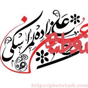 logo hoseinalizade 300x300 - تایپو گرافی حسین علیزاده لمراسکی