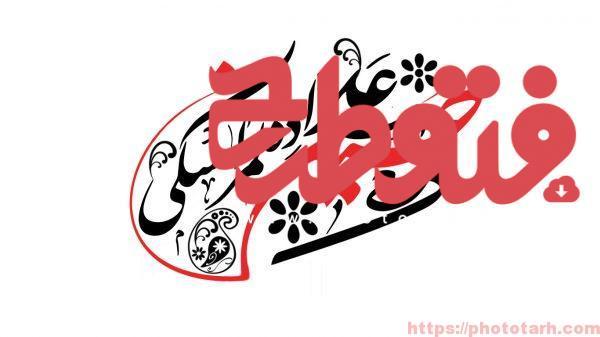 logo hoseinalizade 600x337 - تایپو گرافی حسین علیزاده لمراسکی