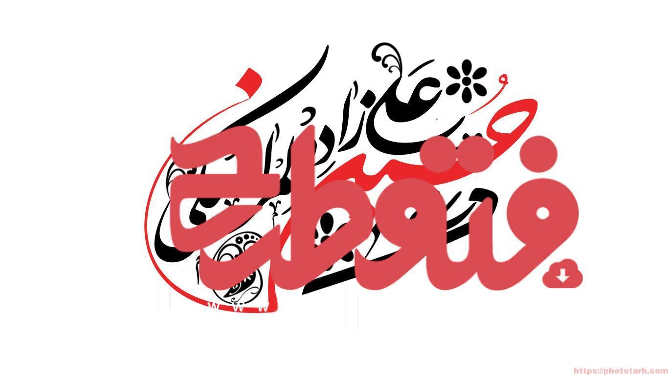 logo hoseinalizade - تایپو گرافی حسین علیزاده لمراسکی