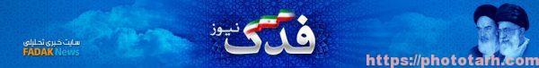 logofadaknews01 600x76 - بنر لایه باز سایت فدک نیوز