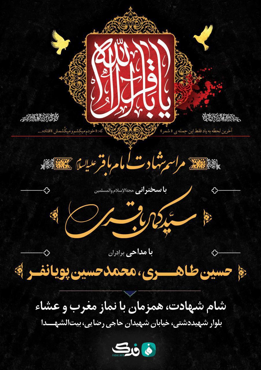 photo 2019 07 30 14 36 27 - پوستر اطلاعرسانی شهادت امام باقر علیه السلام
