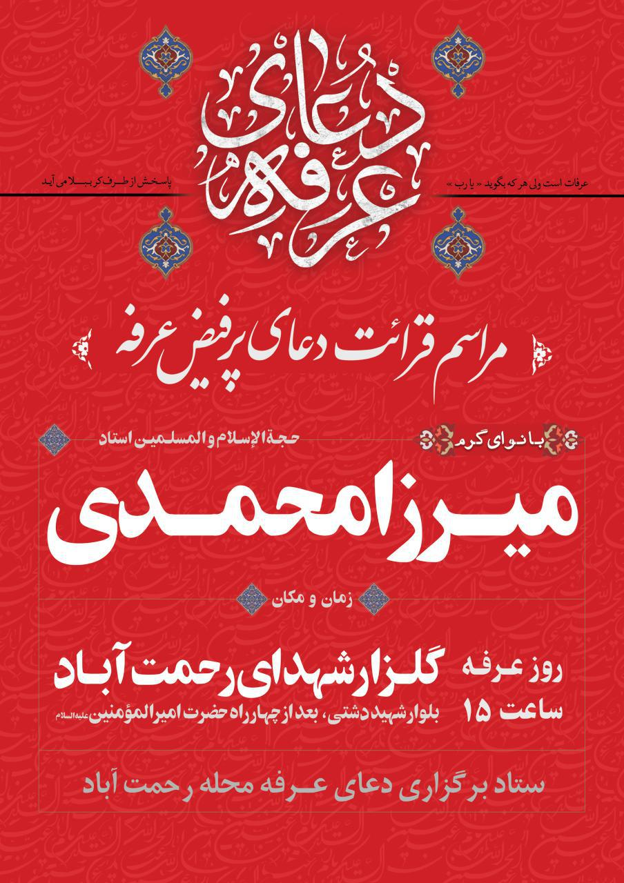 photo 2019 07 31 12 03 50 - پوستر اطلاعرسانی دعای عرفه