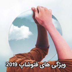 features 250x250 - دانلود فتوشاپ 2019 + معرفی ویژگی های جدید